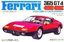 【中古】フェラーリ 365 GT4 ベルリネッタボクサー 1/38スケール プラモデル ゼンマイ付