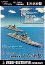【中古】ペーパークラフト 護衛艦むらさめ型 1/900スケール