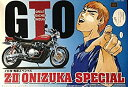 【中古】青島文化教材社 1/12 GTO・湘南純愛組 No.01 ZII改 鬼塚スペシャル