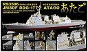 【中古】上海ライオンロア 1/350 パーツセット 海上自衛隊 護衛艦 あたご型用 PIT用 RS3506