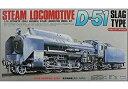 【中古】マイクロエース1/50蒸気機関車D51ナメクジ