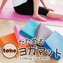 瑜珈, 彼拉提斯 - たためる ヨガマット tone ヨガ エクササイズ レッスン スポーツ ダイエット 健康 美容 シェイプ カラー