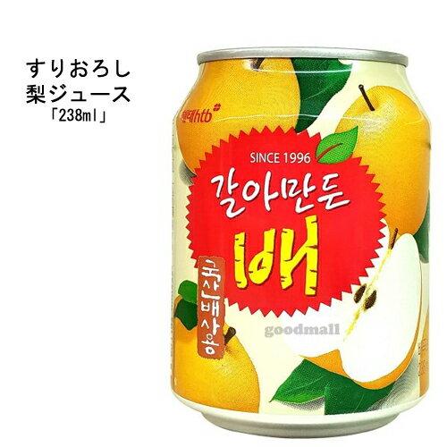 *韓国食品*ヘテ すりおろし梨ジュース(缶)238ml■韓国飲料_goodmall■【ラッキーシール対応】