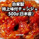 *韓国食品*【クール便・冷凍】自家製 特上味付チャンジャ 500g■goodmall■