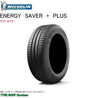 ミシュラン 195/55R15 85V セイバー プラス + エナジー サマータイヤ (低燃費)(乗用車用)(15インチ)(195-55-15)
