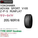 ヨコハマ ランフラット 205/60R16 92W V105S Z・P・S アドバン スポーツ サマータイヤ (乗用車用)(16インチ)(2...