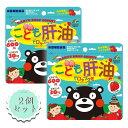 子供こども 肝油ドロップグミ 熊本県産いちご味 90粒 ビタミン ユニマットリケン 2個セット 送料無料