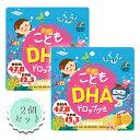 【2個セット】こども 子供 サプリメント DHA EPA ドロップグミ みかん風味 約90粒ユニマットリケン 送料無料