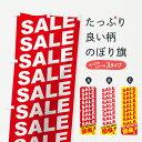 楽天グッズプロ【3980送料無料】 のぼり旗 SALEのぼり セール ビッグセール