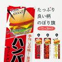 のぼり旗 ハンバーガーのぼり 手作りの味 当店オリジナル バ...