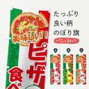 【3980送料無料】 のぼり旗 ピザ食べ放題60分のぼり ピザ・ピッツァ