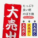 【3980送料無料】 のぼり旗 大売出しのぼり 大売り出し...