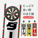 【ネコポス送料360】 のぼり旗 ダーツのぼり 77KR