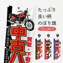 【3980送料無料】 のぼり旗 中古バイクのぼり バイク買取 バイク下取り バイク販売