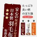 【ネコポス送料360】 のぼり旗 日本製羽毛布団のぼり 7Y22 布団・寝具