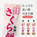 のぼり旗 さくら餅のぼり 春季限定 桜餅 お餅・餅菓子