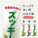 【3980送料無料】 のぼり旗 夏風邪予防にズッキーニのぼり 野菜