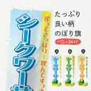 【3980送料無料】 のぼり旗 シークワーサーのぼり 沖縄産 みかん・柑橘類