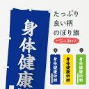 【3980送料無料】 のぼり旗 身体健康祈願のぼり 楷書 別色 青 ? 緑