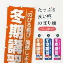 【3980送料無料】 のぼり旗 冬期講習のぼり