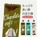 のぼり旗 チョコレートソフトのぼり ソフトクリーム