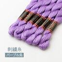 刺繍糸 パープル系 DMC 5番 209 1束 手芸キット ドール