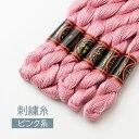 刺繍糸 ピンク系 DMC 5番 3354 1束 手芸キット ドール