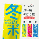 【3980送料無料】 のぼり旗 冬のボーナスセールのぼり ウ...