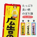 【3980送料無料】 のぼり旗 広告の日のぼり キャンペーン中