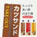 【3980送料無料】 のぼり旗 カツサンドのぼり サンドイッ...