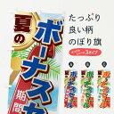 【3980送料無料】 のぼり旗 夏のボーナスセールのぼり SALE サマーセール