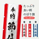 【3980送料無料】 のぼり旗 奉納節分祭のぼり 行事・祭