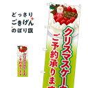 クリスマスケーキご予約黄緑 のぼり旗 SNB-5450