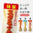 【3980送料無料】 のぼり旗 スタミナ丼のぼり 丼もの