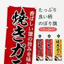 【3980送料無料】 のぼり旗 焼きガニのぼり 香ばしい蟹の旨みを味わう かに・蟹