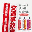 【3980送料無料】 のぼり旗 交通事故治療のぼり 保険治療