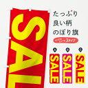 楽天グッズプロ【3980送料無料】 のぼり旗 SALEのぼり セール