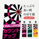 【ネコポス送料360】 のぼり旗 マイダーツプレゼントのぼり 73PP