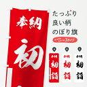 【ネコポス送料360】 のぼり旗 初詣のぼり 7U0T 奉納 祈願