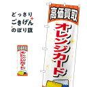 オレンジカード高価買取 のぼり旗 GNB-2066 金券