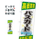 バスカード高価買取 のぼり旗 GNB-2105 チケット・乗車券