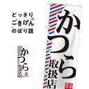 かつら取扱店 のぼり旗 GNB-516 ヘアサロン
