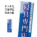 寝具専門店 のぼり旗 GNB-798 布団・寝具