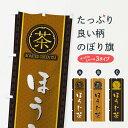 【3980送料無料】 のぼり旗 ほうじ茶のぼり お茶