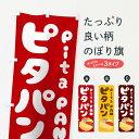 【3980送料無料】 のぼり旗 ピタパンのぼり パン各種...
