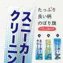 【3980送料無料】 のぼり旗 スニーカークリーニングのぼり クリーニング店