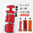 【3980送料無料】 のぼり旗 美味しい蟹のぼり 工場直売 かに・蟹