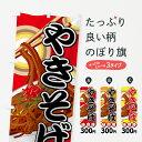 【3980送料無料】 のぼり旗 やきそば300円のぼり 味自慢 焼きそば ヤキソバ 焼そば
