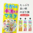 【3980送料無料】 のぼり旗 みんなで予防のぼり うがい手洗いマスク 防災対策