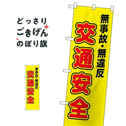 コンパクトサイズ 無事故・無違反・交通安全 のぼり旗 23596